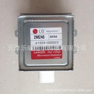 1000W工业微波磁控管天津LG原装 微波杀菌干燥设备核心配件