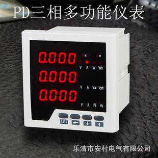 数码管三相网络多功能数显仪表 三相电表 智能数显表 智能电能表