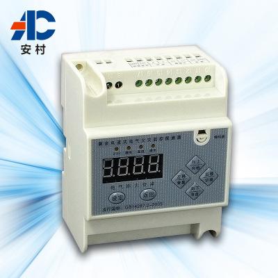 可贴牌产电气火灾监控探测器 数码导轨式电火监控器漏电报警