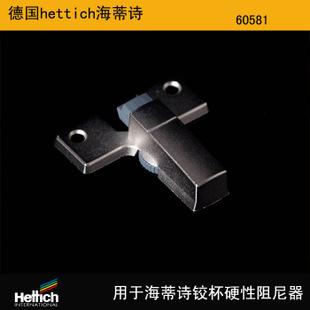 德国hettich海蒂诗铰链阻尼器缓冲器 铰杯阻尼60581 配全盖 半盖