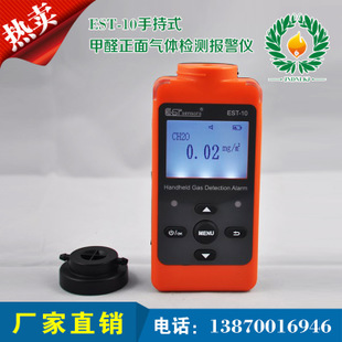 EST-10-CH2O甲醛测试仪 室内甲醛分析仪检测仪器