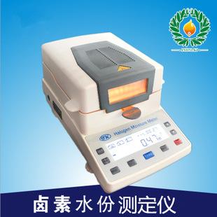 红外线化工原料水分测定仪 药品水分检测仪 卤素烘干水分计XY102W