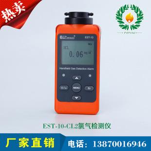 手持式氯气气体检测仪EST-10-CL2 气体分析仪