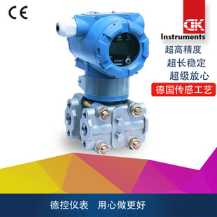 PSD-90压力/差压变送器  高精度智能变送器