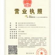 武汉长通日新光电科技有限公司的形象照片