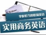 广州海珠企业商务英语培训 快速掌握学习方法