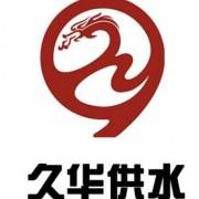 长沙久华供水设备有限公司的形象照片