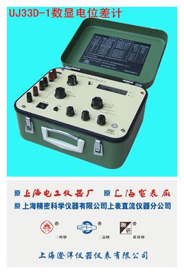 上海澄洋精密总代理 UJ33D-1/2/3 直流电位差计 厂家授权