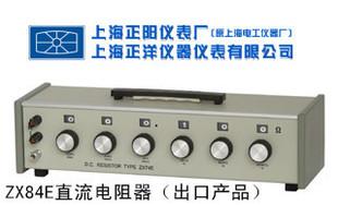 上海正阳ZX84E直流电阻器 六组开关 范围:0-111.1110MΩ电阻箱