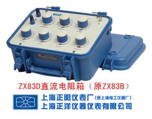 上海正阳ZX83D(原ZX83B)直流电阻箱 七组开关 免费保修 保证