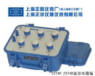 上海正阳ZX74P(原ZX74A)便携式直流电阻箱(六组开关 ) 电阻器
