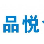 深圳市品悦食品有限公司的形象照片