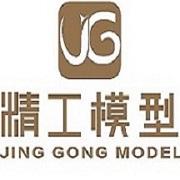 福建世纪精工模型有限公司的形象照片