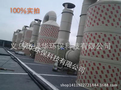 萧山、宁波酸洗池PP喷淋塔、填料塔、洗涤塔及活性炭吸附塔