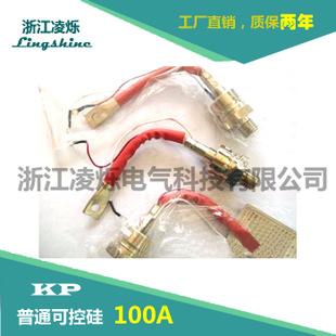 凌烁KP2000A1600V可控硅 螺旋外形普通晶闸管 两年质保