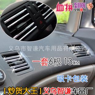 CX汽车空调出风口亮条 U型装饰亮条夹条 风口装饰条5条装 亮银色
