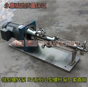rv系列小型螺杆泵小流量螺杆泵微型螺杆泵