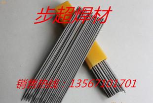 杭州步超供应A402不锈钢焊条,不锈钢焊丝,保证质量!
