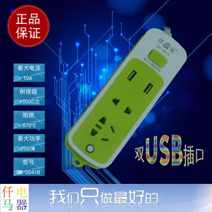 仟马电器带双USB排插座充电拖线板新国标三极接线板插线板3米041B