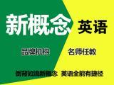 上海浦东 新概念青少版培训 免费试听