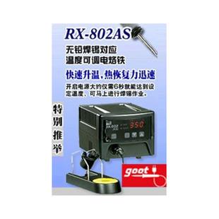 日本固特GOOT RX-802AS 温度可调电烙铁