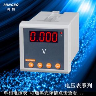 数字式单相电压表 数显单相电压表 交流单相电压表