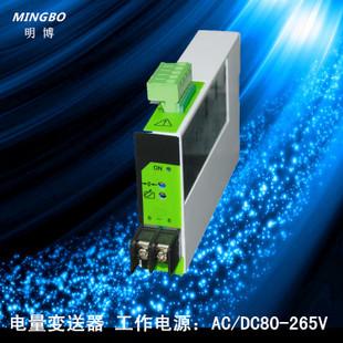 柳市明博生产电量变送器 智能电量变送器 导轨式电量变送器