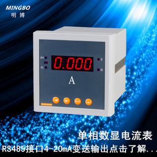 智能单相电流表 可编程单相电流表 485通讯单相电流表