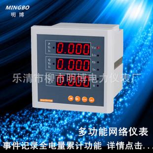 多功能电能仪表 PMC-53A多功能电能仪表 液晶多功能电能仪表