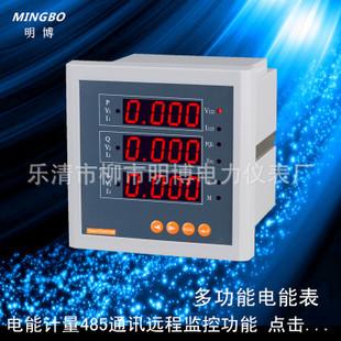 电能显示仪表 计量电能显示仪表 计量电能显示仪表