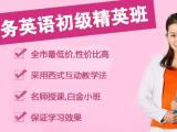 上海浦东 商务英语专业培训 快速突破听说障碍!