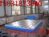 供应泊头桥河铸铁平板焊接平板厂家直销