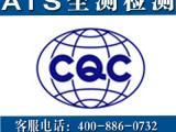 移动电源CQC认证,移动电源CQC认证公司