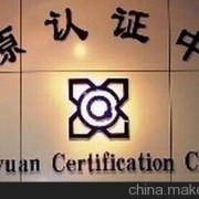 兴原认证中心有限公司山西分公司的形象照片