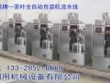 普陀茶真空包装机自动化生产线