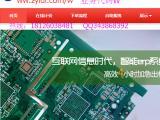 众一电路高品质PCB打样/小批量工厂全新的ERP系统下单。