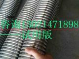 不锈钢金属软管 耐高温承高压的不锈钢金属软管