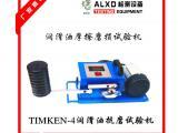 机油抗磨剂/全合成机油好/机油检测仪/机油质量检测仪