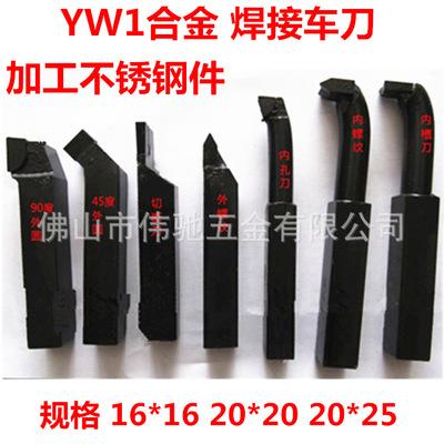 焊接合金车刀 不锈钢专用合金车刀YW1  90度/切断/内孔内/螺纹刀