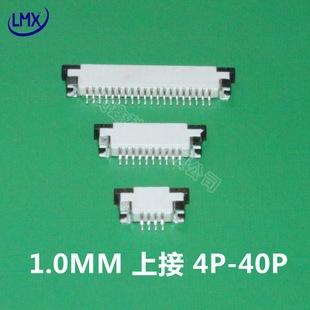 FPC/FFC连接器 1.0mm 4/8/10/12/14/16/18/20/30/40PIN 上接