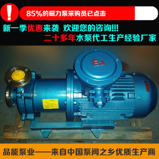 温州厂家不锈钢磁力泵 耐腐化工防爆不锈钢磁力泵 不锈钢磁力泵
