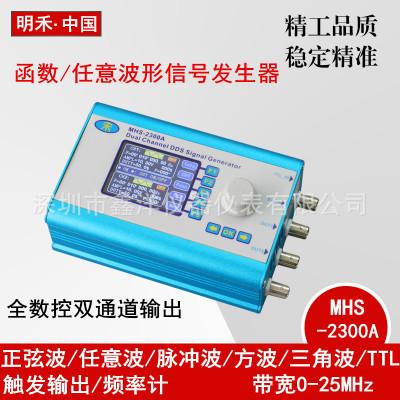 MHS2300A系列全数控双通道 任意波形 DDS函数信号发生器 信号源