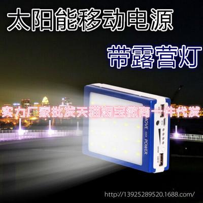 太阳能户外露营灯移动电源大容量充电宝多功能照明郊外旅行充电宝