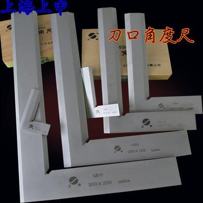 上海上申刀口角度尺160*100/200*125/刀口形角尺 90度直角尺