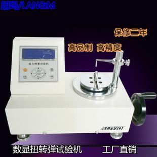 朗玛/LAN&M 数显扭转弹簧试验机ANH100mN.m 弹簧扭力测试仪