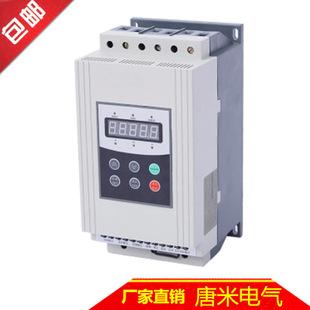 软启动45KW/380V 电机软起动器/软起动 智能软启动器