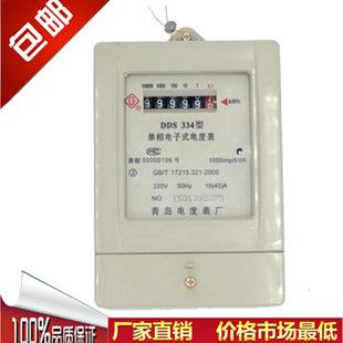 单相电子式电能表 电子式电能表 电子表厂