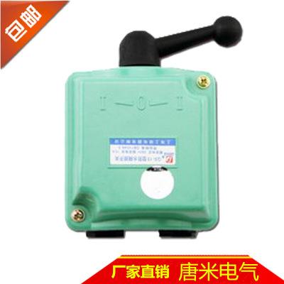 qs-15a倒顺开关qs-15防水电源开关双电源转换开关 倒顺按钮开关