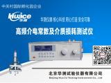 高频介电常数测试仪- HCJDCS-B