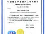 家纺家饰ISO9000认证兴原认证中心